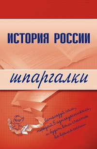 Бабаев, Григорий Александрович  - История России