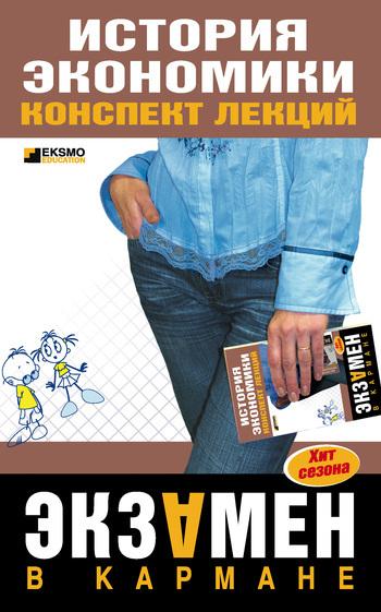 где купить Л. В. Щербина История экономики: конспект лекций ISBN: 978-5-699-24561-1 по лучшей цене