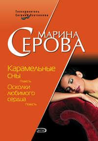 Серова, Марина  - Карамельные сны