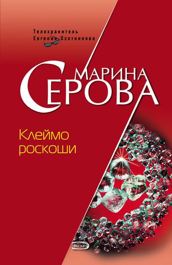 Обложка книги Клеймо роскоши, автор Серова, Марина
