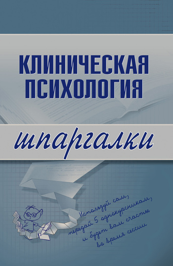 Отсутствует Клиническая психология max klim russian maniacs of the 21st century rare names and detailed events