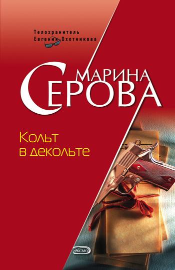 Марина Серова Кольт в декольте митсубиси кольт зaпчaсти где в москве