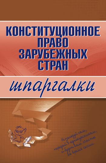 Отсутствует Конституционное право зарубежных стран учебники проспект гражданское и торговое право зарубежных стран в схемах и таблицах уч пос