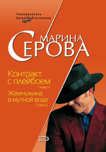 Марина Серова Контракт с плейбоем знаменитости в челябинске