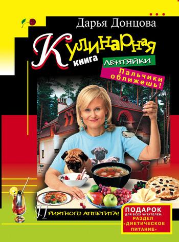 Дарья Донцова Кулинарная книга лентяйки. Пальчики оближешь! дарья донцова спят усталые игрушки