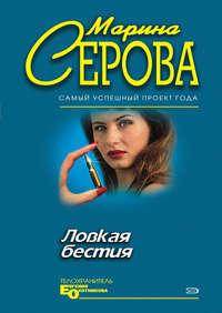 Серова, Марина  - Ловкая бестия