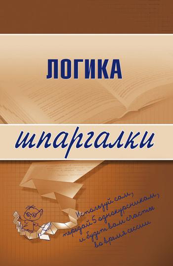 Обложка книги Логика, автор Отсутствует