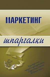 Егорова, М. М.  - Маркетинг