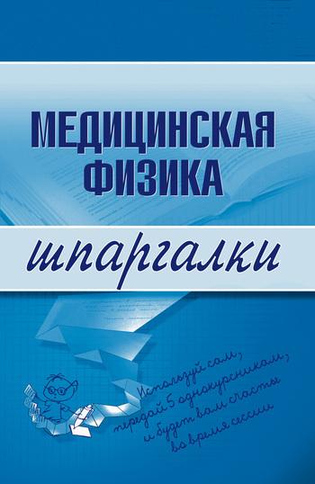 Вера Александровна Подколзина Медицинская физика елена александровна власова олимпиада школьников шаг в будущее математика физика