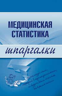 Жидкова, Ольга Ивановна  - Медицинская статистика
