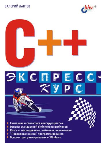 C++. Экспресс-курс