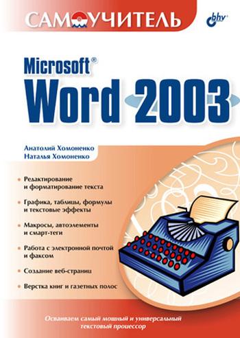 Наталья Хомоненко Самоучитель Microsoft Word 2003 aксессуар док станция samsung galaxy gear fit 2 ep yb360bbrgru black