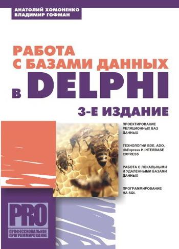 Анатолий Хомоненко Работа с базами данных в Delphi цена