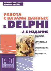 Хомоненко, Анатолий  - Работа с базами данных в Delphi