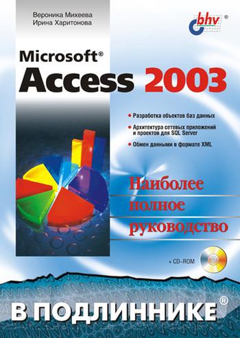 Ирина Харитонова Microsoft Access 2003 разработка корпоративных приложений в access 2002 cd для профессионалов