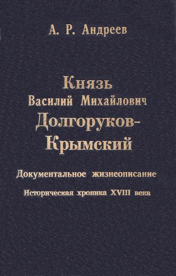 Обложка книги Князь Василий Михайлович Долгоруков-Крымский, автор Андреев, Александр Радьевич