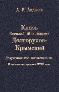 Андреев, Александр Радьевич  - Князь Василий Михайлович Долгоруков-Крымский
