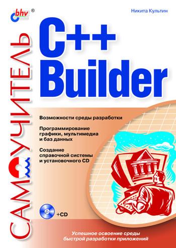 Никита Культин Самоучитель C++ Builder c builder borland developer studio 2006 для профессионалов