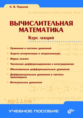 купить Сергей Владимирович Поршнев Вычислительная математика. Курс лекций недорого
