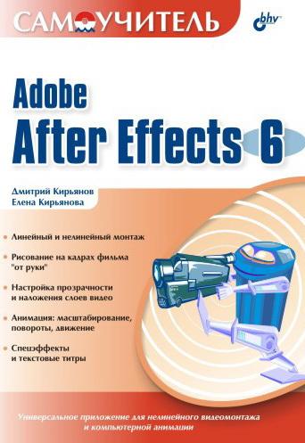 Самоучитель Adobe After Effects 6.0 происходит спокойно и размеренно