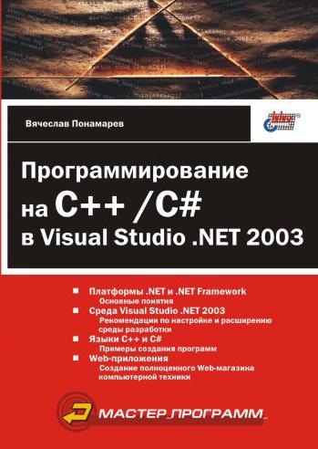 Вячеслав Понамарев Программирование на C++/C# в Visual Studio .NET 2003 jason price mastering visual c net