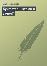 Мельников, Илья  - Бухгалтер – кто он и зачем?