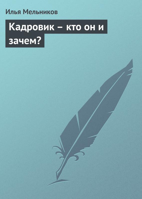 Илья Мельников Кадровик – кто он и зачем? илья мельников учимся по методу фоточтения