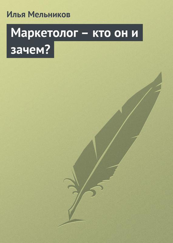 Источник: Мельников Илья. Маркетолог – кто он и зачем?