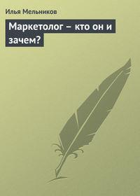 Мельников, Илья  - Маркетолог – кто он и зачем?