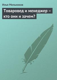 Мельников, Илья  - Товаровед и менеджер – кто они и зачем?