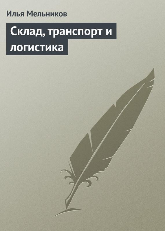 Склад, транспорт и логистика ( Илья Мельников  )