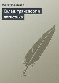 Мельников, Илья  - Склад, транспорт и логистика