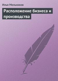 Мельников, Илья  - Расположение бизнеса и производства