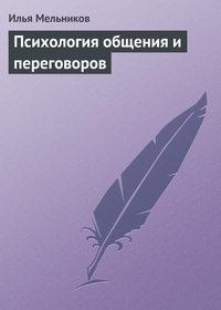 Мельников, Илья  - Психология общения и переговоров