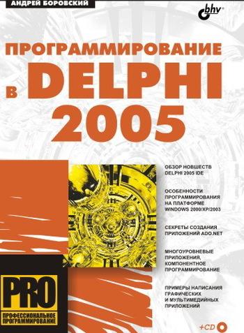 Андрей Боровский Программирование в Delphi 2005 цена и фото