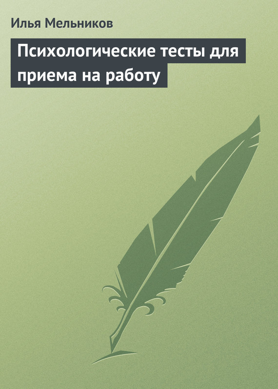 Илья Мельников