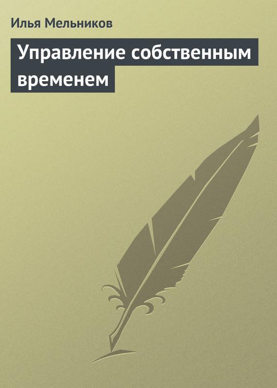 Управление собственным временем ( Илья Мельников  )