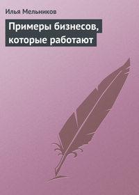 Мельников, Илья  - Примеры бизнесов, которые работают