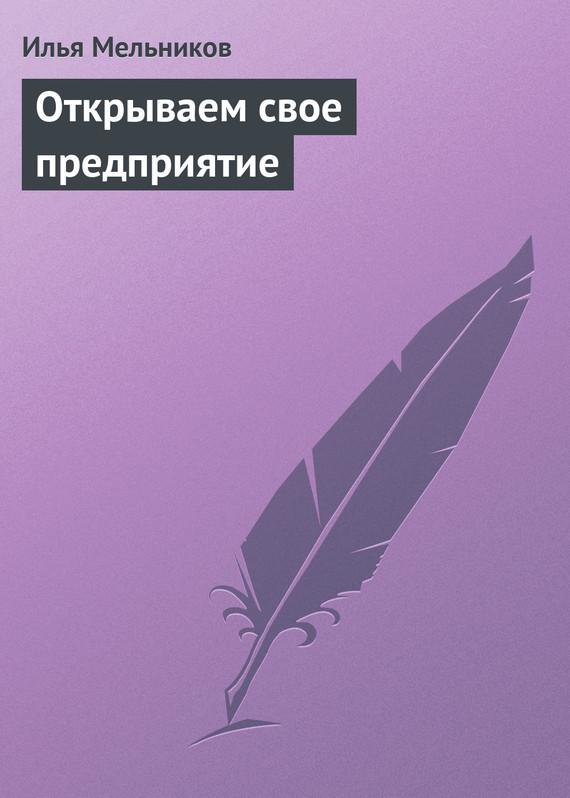 Открываем свое предприятие ( Илья Мельников  )