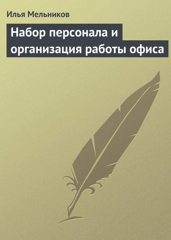 Набор персонала и организация работы офиса