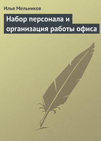 Мельников, Илья  - Набор персонала и организация работы офиса