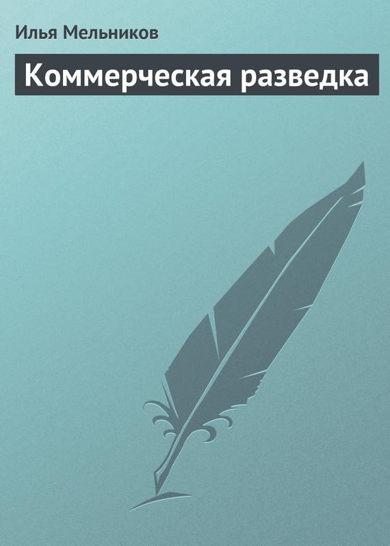 Илья Мельников Коммерческая разведка в разведке