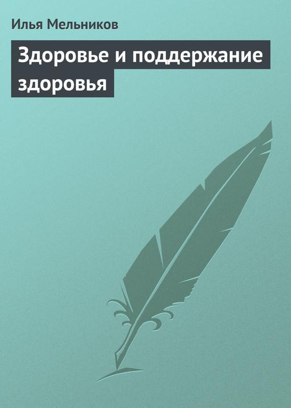 Обложка книги Здоровье и поддержание здоровья, автор Мельников, Илья