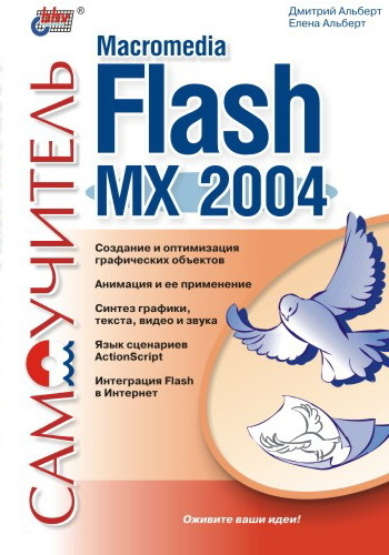 Самоучитель Macromedia Flash MX 2004