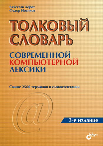 Федор Александрович Новиков бесплатно