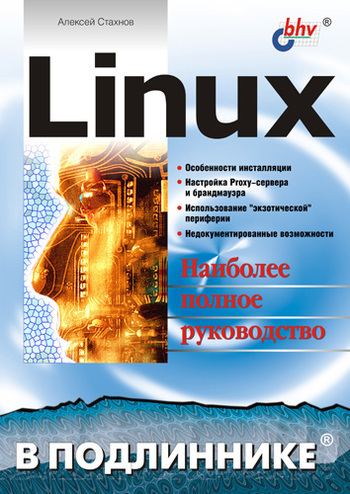 Алексей Стахнов Linux red hat enterprise linux系统管理