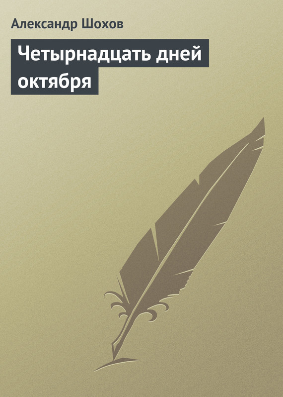 Александр Шохов - Четырнадцать дней октября