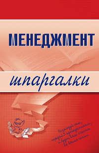 Дорофеева, Л. И.  - Менеджмент