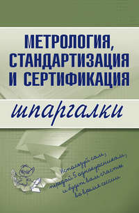 - Метрология, стандартизация и сертификация: конспект лекций
