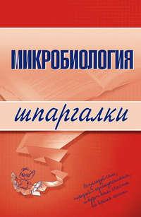 Ткаченко, Ксения Викторовна  - Микробиология